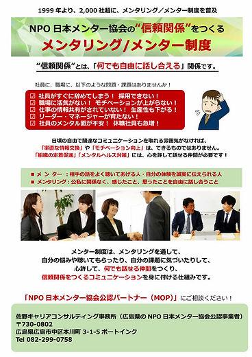 MOPメンタリング普及チラシ.jpg