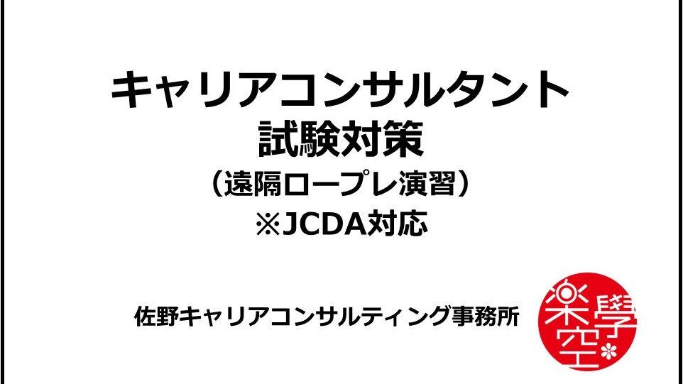 【遠隔ロープレ90分】キャリアコンサルタント実技試験対策