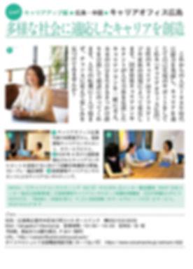 【校了データ】キャリアオフィス広島様.jpg