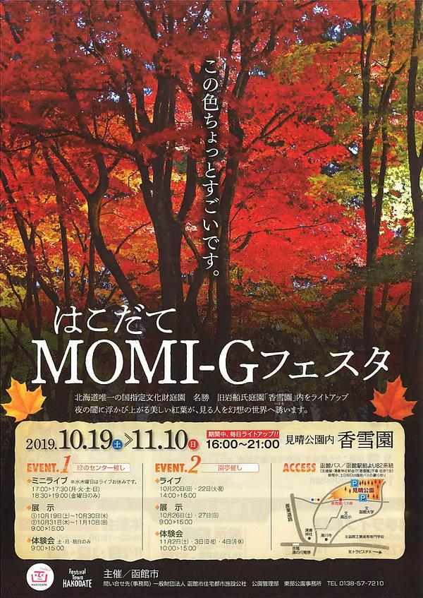 MOMIG2019-01.jpg