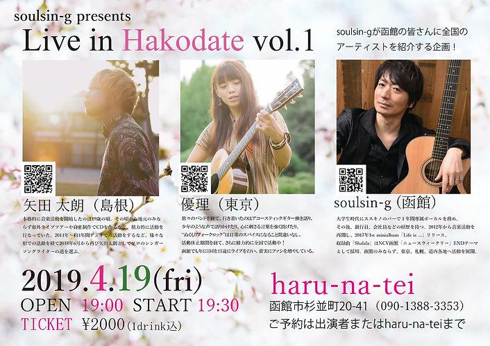 2019.4.19 live in h vol.1 ver2.jpg