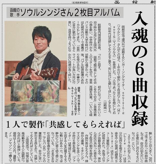 函館新聞_edited.jpg