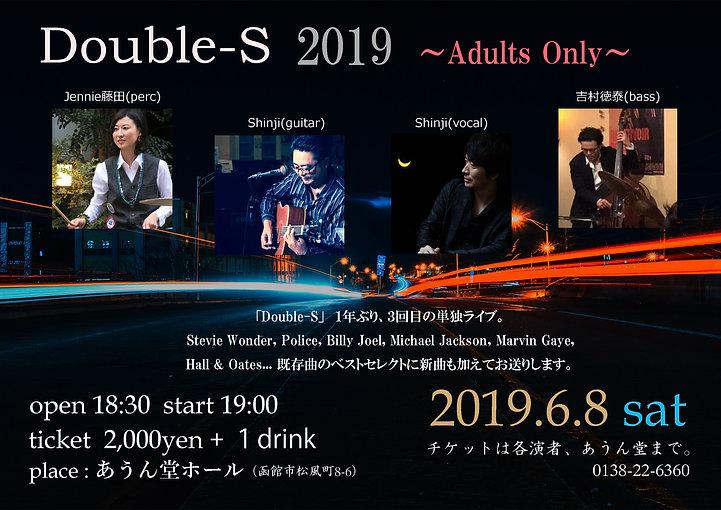 Double-S2019-3.jpg