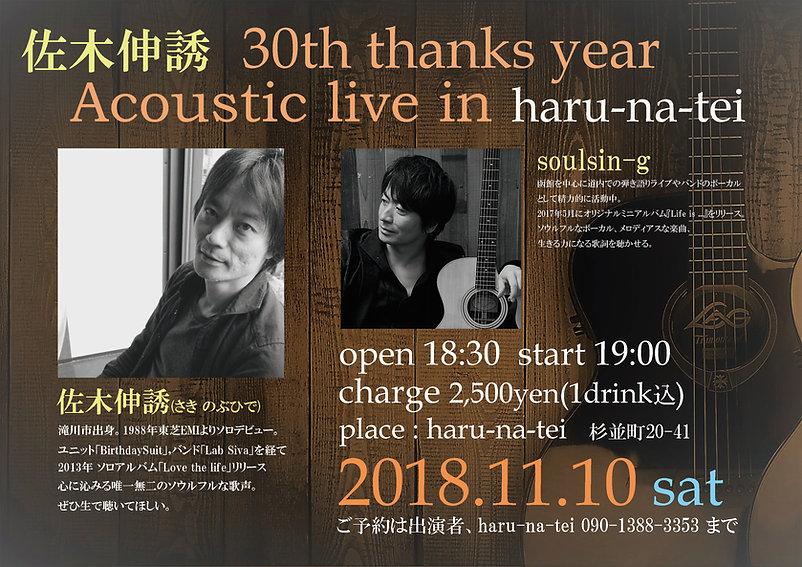 佐木さんライブ2018.11.10.jpg