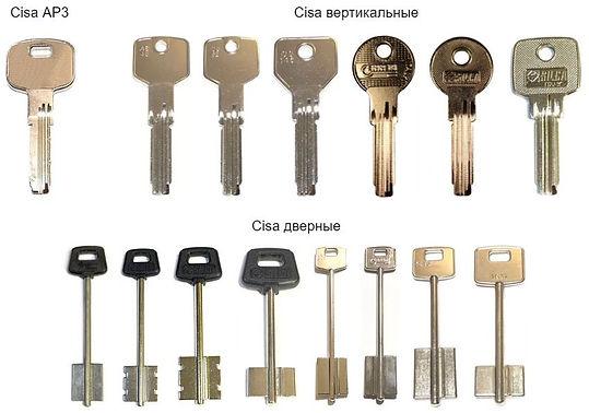 Изготовление ключей Cisa.JPG