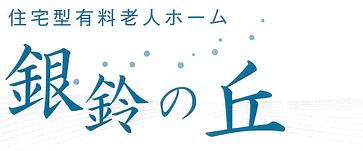 銀鈴の丘ロゴマーク1.png