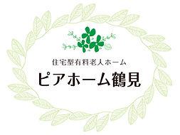 ピアホーム鶴見