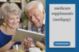 Widget_Medicare_Supplements.jpg