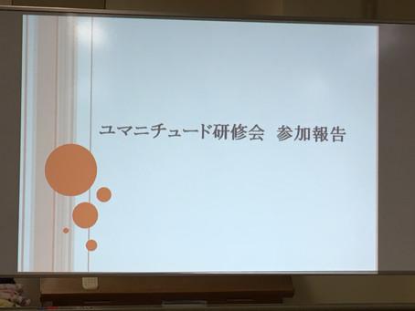 ユマニチュード研修会 参加報告