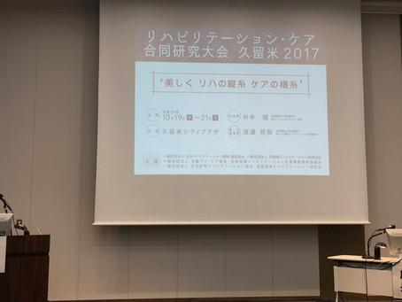 リハビリテーションケア合同研究大会 2017 in 久留米