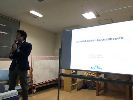 TRAPE 鎌田大啓氏 リハビリテーション特別セミナー