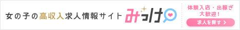 和歌山市の風俗求人【みっけ】で高収入バイト・稼げるお仕事探し!