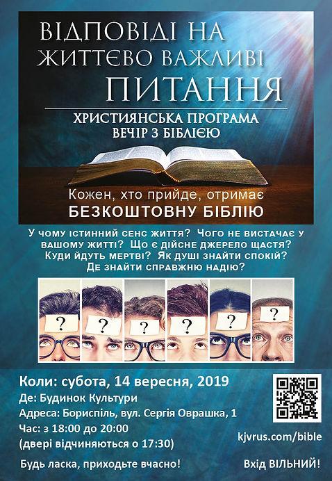 Invitation_Borispol2.jpg