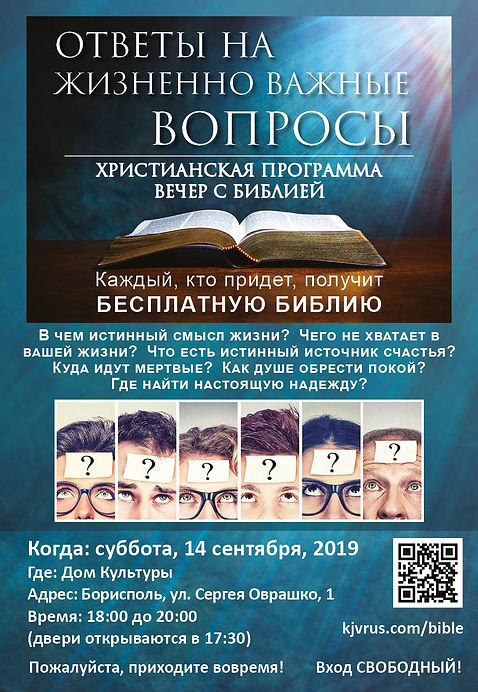 Invitation_Borispol.jpg