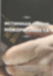 Истинная линия_(обложка).jpg