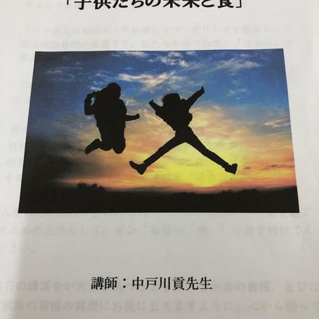 中戸川貢先生講演会✨