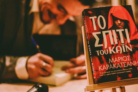 """Παρουσίαση βιβλίου """"Το σπίτι του Κάιν""""."""