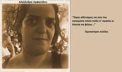 Αλεξάνδρα Ορφανίδου