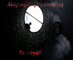 To πηγάδι
