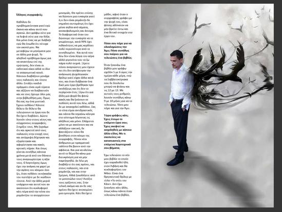 Αφιέρωμα - Συνέντευξη στο περιοδικό Mag News.