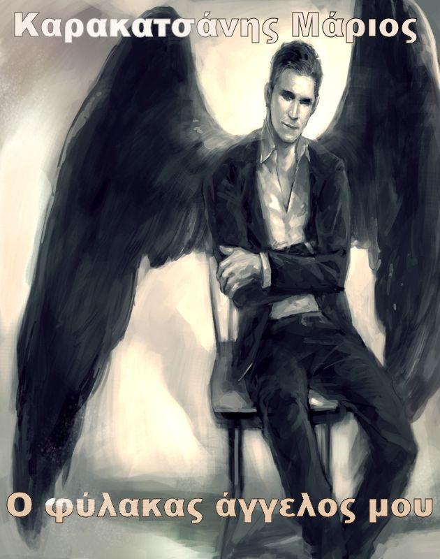 Ο φύλακας άγγελος μου