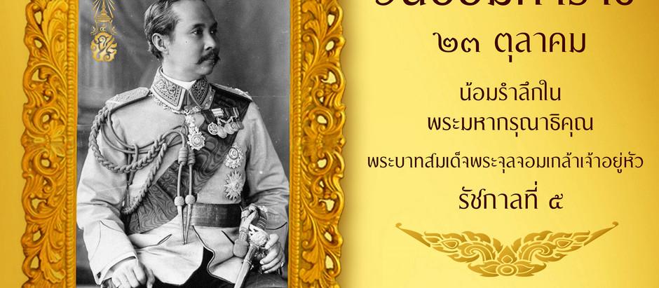 King Chulalongkorn Memorial Day