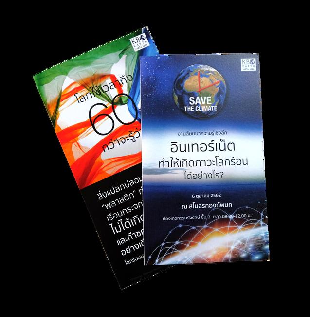 KBO E Brochure Dicut.png