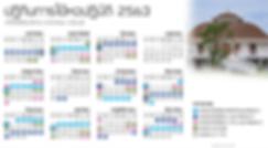 AW_CALENDAR-Saraburi-2020.png