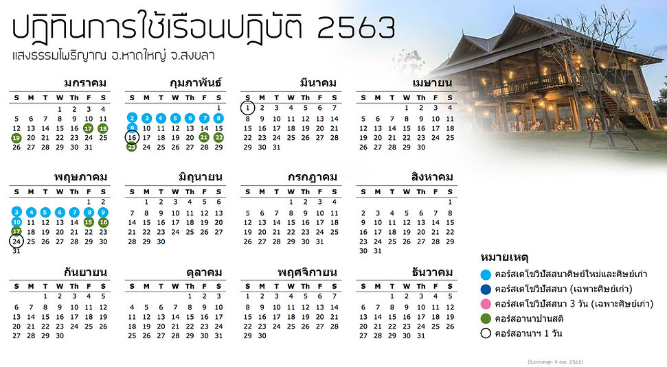 Calendar (HatYai) 2020 (1).jpg