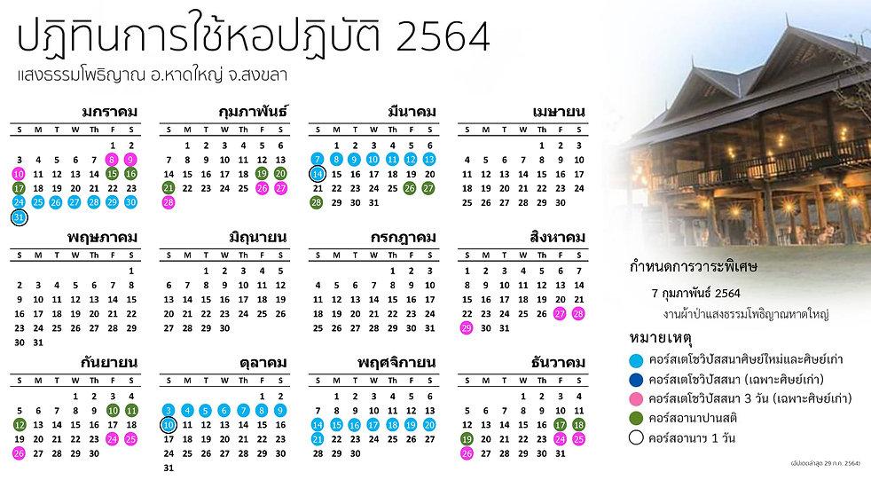 Th-Hatyai-2021_v7 web.jpg