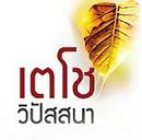 อาจารย์อัจฉราวดี วงศ์สกล (Master Acharavadee Wongsakon) ผู้ก่อตั้งเตโชวิปัสสนา (Techovipassana)