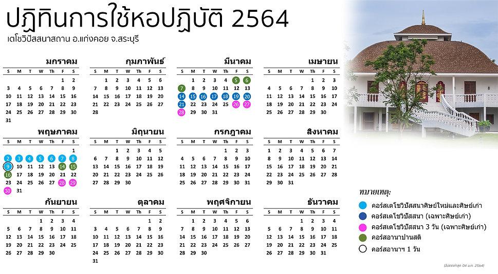 Th-Saraburi-2021_v25 (web).jpg