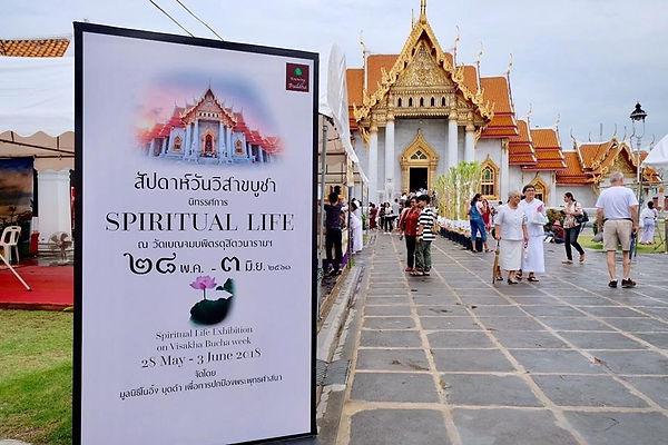 นิทรรศการ Spiritual Life Exhibition 2018 ได้รับความอนุเคราะห์อย่างดียิ่งในการใช้สถานที่ภายในบริเวณหน้าพระอุโบสถ      วัดเบญจมบพิตรดุสิตวนารามราชวรวิหาร