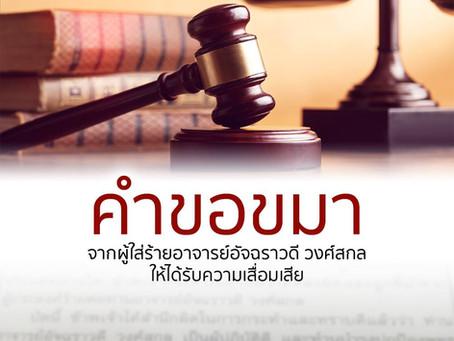 """""""ยอมรับใส่ความเท็จ เมื่อดำเนินคดีทางกฏหมายจึงยอมขอขมา"""""""