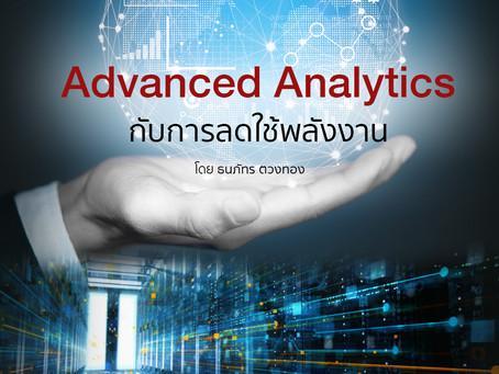 Advanced Analytics กับการลดใช้พลังงาน