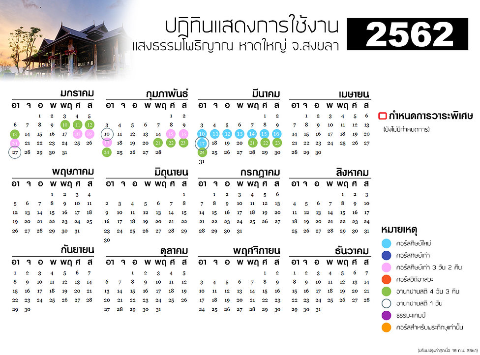 Timetable-2019-HatYai-th.jpg
