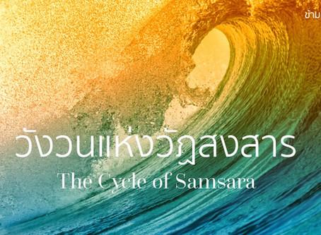 The Cycle of Samsara