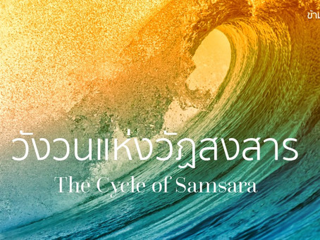 The Cycle of Samsara