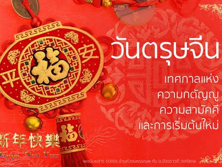 ตรุษจีน เทศกาลแห่งความกตัญญู ความสามัคคี และการเริ่มต้นใหม่