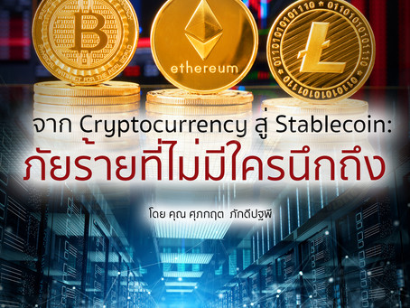 จาก Cryptocurrency สู่ Stablecoin: ภัยร้ายที่ไม่มีใครนึกถึง