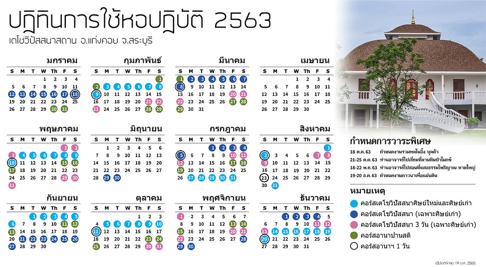 th_CALENDAR-2020_saraburi_0109.jpg
