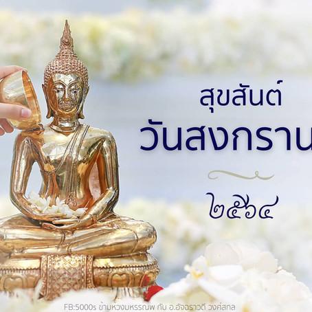 สวัสดีวันปีใหม่ไทย ที่มีแต่เรื่องใหม่ ๆ ต้อนรับวันสงกรานต์ 2564