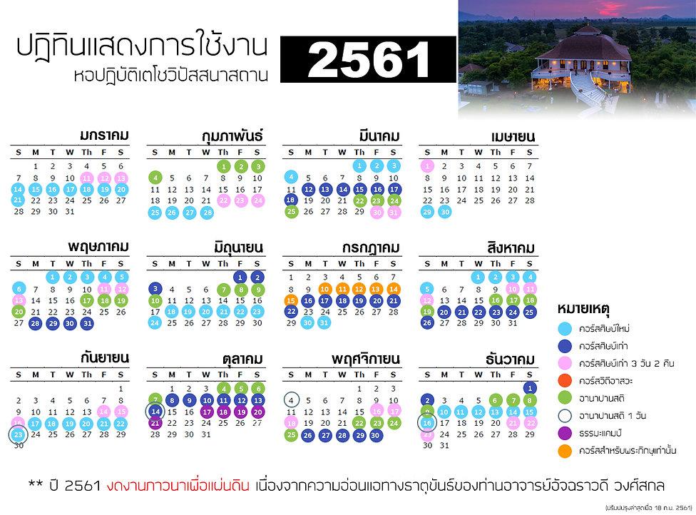 Timetable-2018-Saraburi-th.jpg