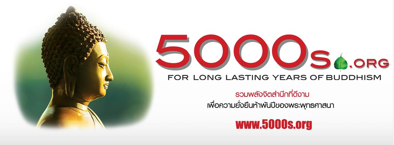 5000s.org
