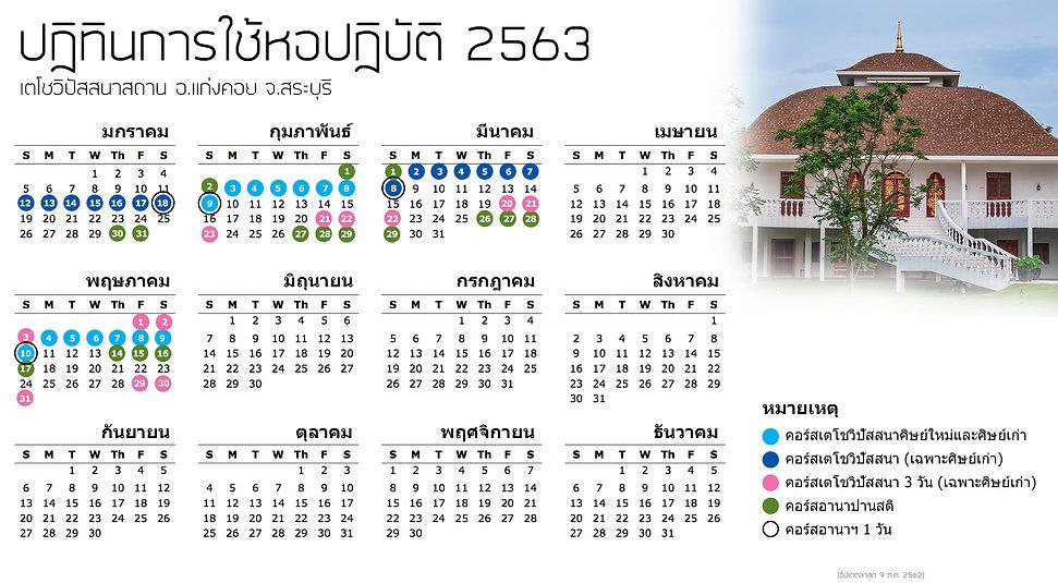 Calendar (Saraburi) 2020 (1).jpg