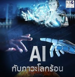AI and Global Warming