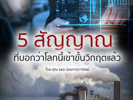 5 สัญญาณที่บอกว่าโลกนี้เข้าขั้นวิกฤตแล้ว