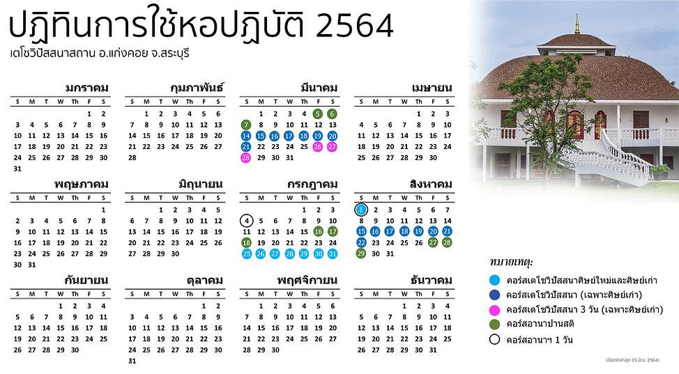 Th-Saraburi-2021_v28 (web).jpg