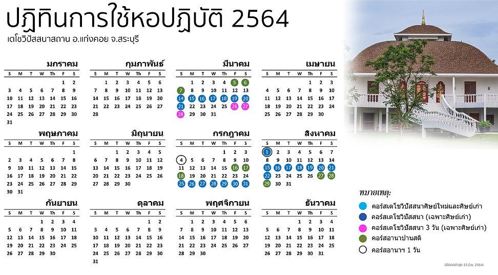 Th-Saraburi-2021_v26 (web).jpg