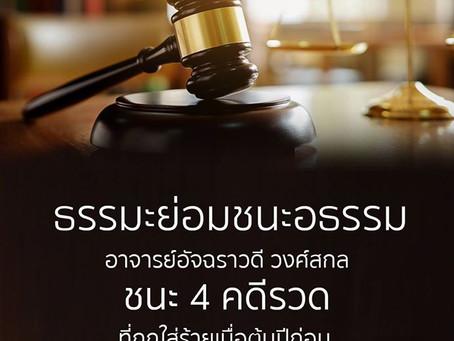 ยอมรับใส่ความเท็จ เมื่อดำเนินคดีทางกฏหมายจึงยอมขอขมา